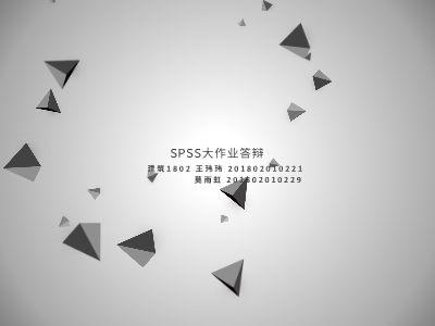 SPSS大作业答辩 PPT制作软件