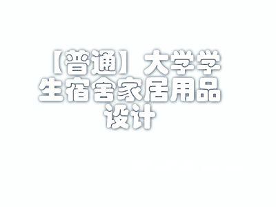 改造宿舍 幻灯片制作软件