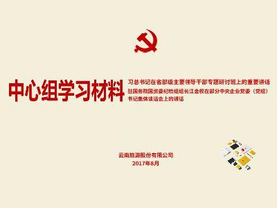 2017年8月:中心组学习材料 幻灯片制作软件