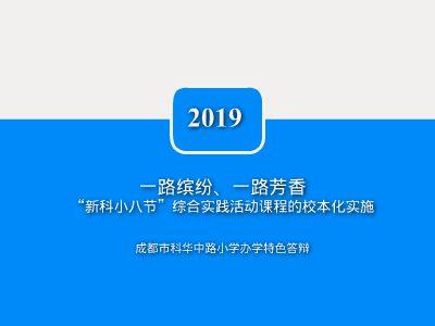 科華中路小學2019辦學特色答辯