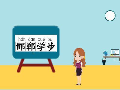 邯郸学步 幻灯片制作软件