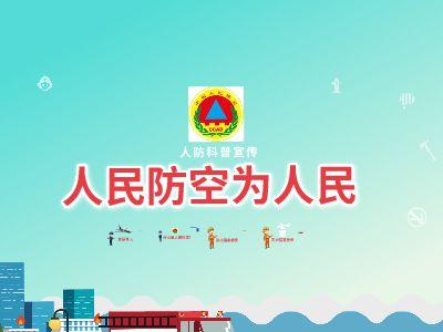 消防安全教育 幻燈片制作軟件
