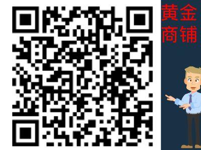 黄金商铺 幻灯片制作软件
