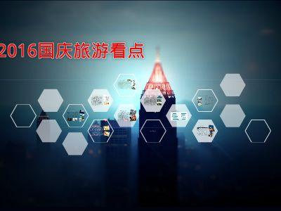 2016國慶旅游新聞