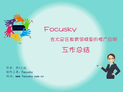 大足区Focusky推广应用工作总结