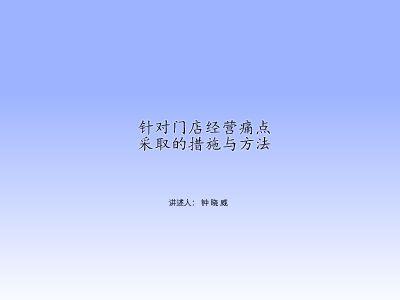 百果清 幻灯片制作软件