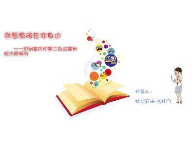 张桂月 幻灯片制作软件