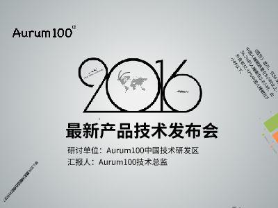 Aurum100_PPT制作软件,ppt怎么制作