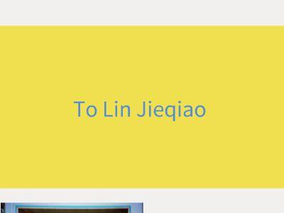 林洁巧的生日礼物 幻灯片制作软件
