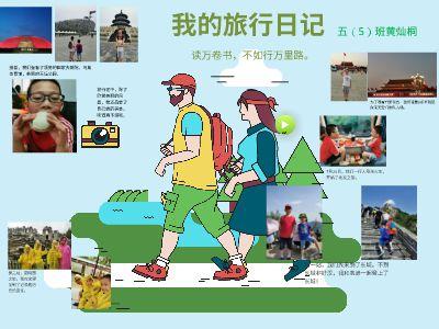 黄灿桐的旅游日记 幻灯片制作软件