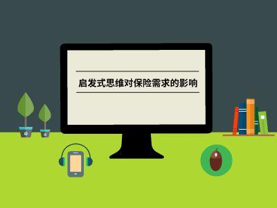 启发式思维对保险需求的影响 幻灯片制作软件