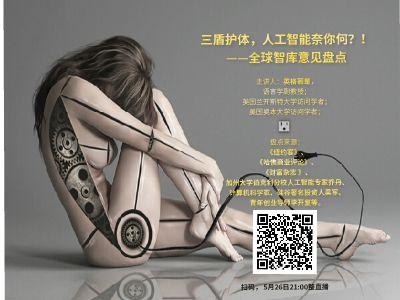 三盾护体, 人工智能奈你何? 幻灯片制作软件