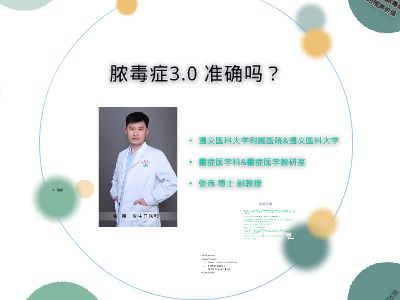 Is Sepsis-3 More Acurate? 幻燈片制作軟件