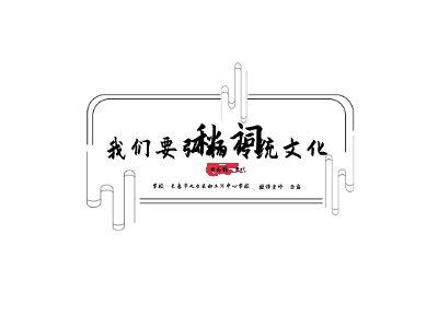 秋詞 幻燈片制作軟件