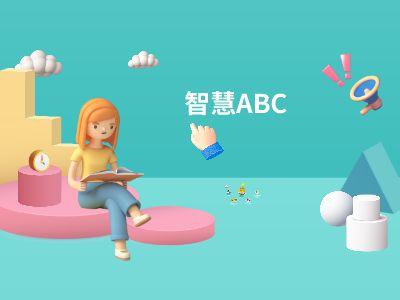 智慧ABC(2) 幻燈片制作軟件