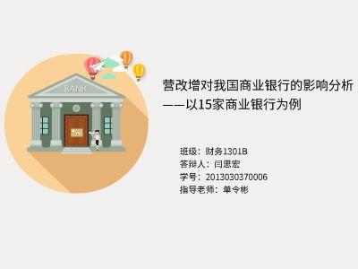 营改增对商业银行的影响focusky 幻灯片制作软件