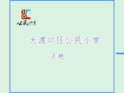動物王國開大會Focusky