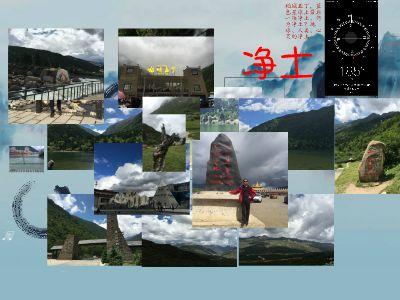 净土---稻城亚丁之行 幻灯片制作软件