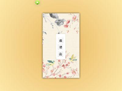 1415邀请函 幻灯片制作软件