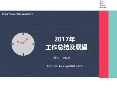 gongzuo 幻灯片制作软件
