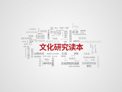 文化研究读本 张雪黎 幻灯片制作软件