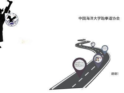 跆协成立大会 幻灯片制作软件