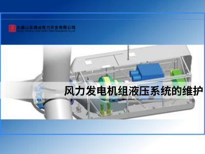 风力发电机组液压系统的维护 幻灯片制作软件