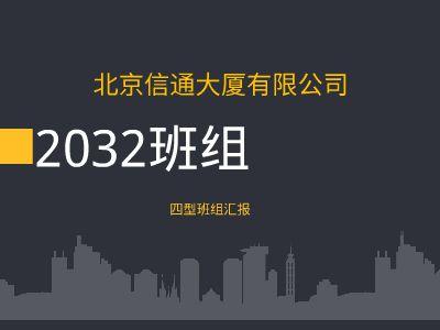 2032班组汇报演示文稿 幻灯片制作软件