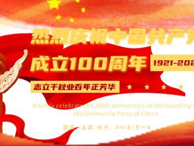 志立千秋業,百年正芳華 幻燈片制作軟件