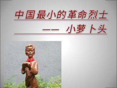 中国最小的革命烈士