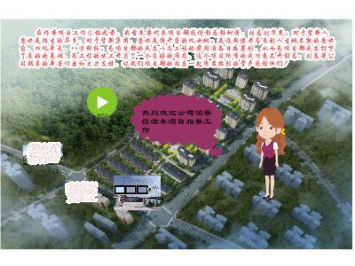 安瀾園項目工作匯報 幻燈片制作軟件