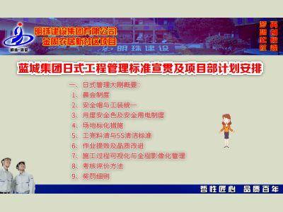 日式管理布置 幻灯片制作软件