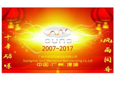suns 幻灯片制作软件