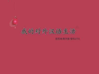 我的对外汉语生活——微信 幻灯片制作软件