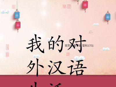 我的对外汉语生活——微信1 幻灯片制作软件
