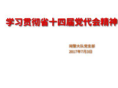 学习贯彻省十四届党代会精神