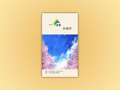 2019半程艺飞绘画馆暑假班宣传片2 幻灯片制作软件