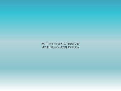 shuidi 幻灯片制作软件