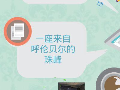 一个草原,一个珠穆朗玛峰——山东石油韩珠峰 幻灯片制作软件