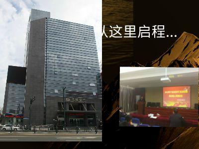 2019年个金开门红 幻灯片制作软件