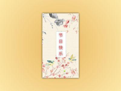 红房子祝各位家人中秋国庆双节快乐~ 幻灯片制作软件