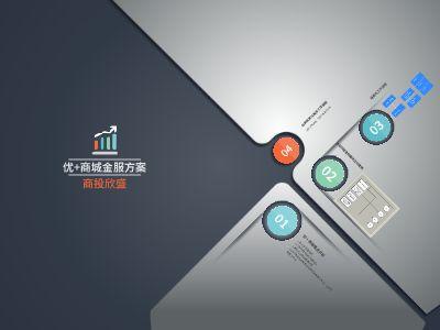优+金服方案简述 幻灯片制作软件