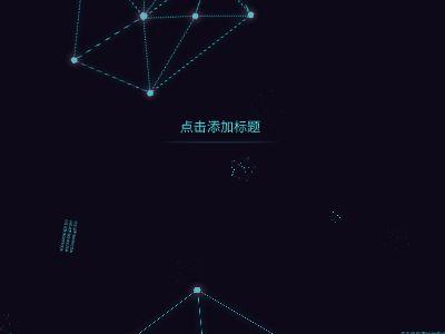 网络科技 幻灯片制作软件
