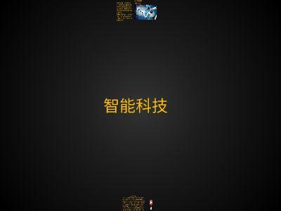王恒 幻燈片制作軟件