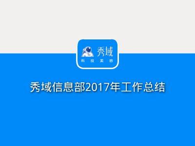 秀域信息部2017工作总结1606 幻灯片制作软件