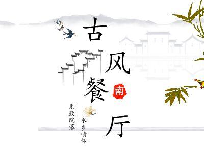 餐厅初步构思 幻灯片制作软件