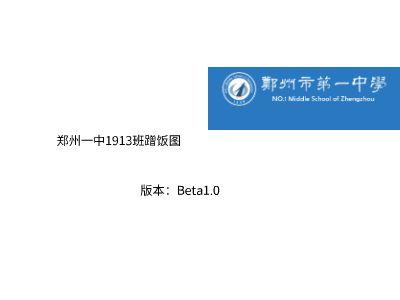 Beta10 幻灯片制作软件