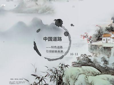 中国道路 幻灯片制作软件