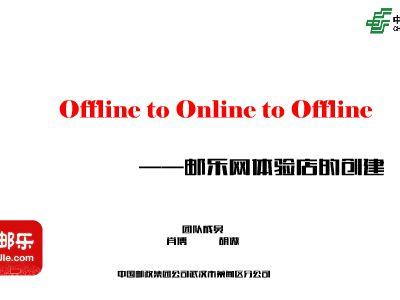 OFFLINE TO ONLINE TO OFFLINE-邮乐网体验店的创建
