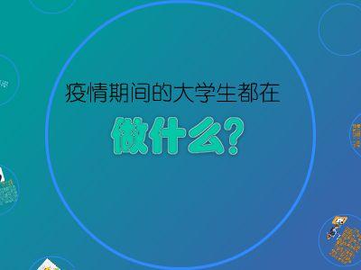 Focusky動畫作業